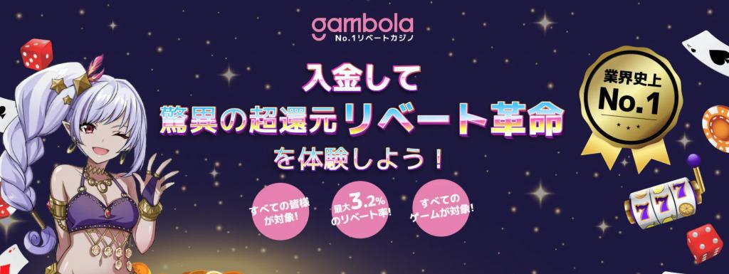 Gambola